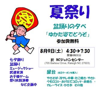 """""""夏祭り2014l"""""""